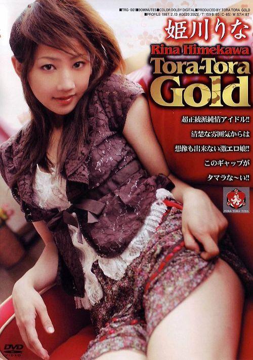 トラ トラ ゴールド Vol.1 :  姫川りな