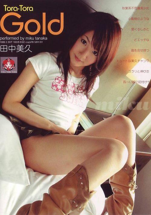 トラトラゴールド Vol.19 : 田中美久