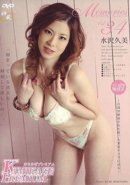 カミカゼプレミアム Vol. 34 : 水沢久美