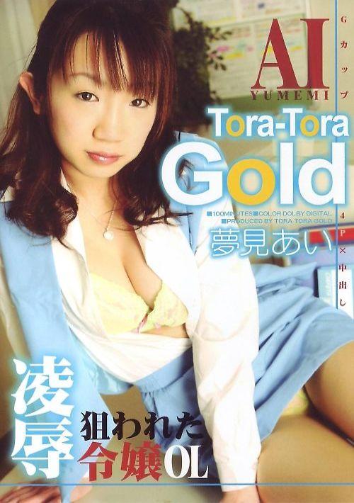 トラトラゴールド Vol.29 : 夢見あい