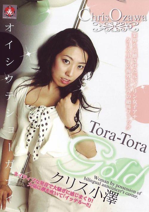 トラトラゴールド Vol.65 : クリス小澤