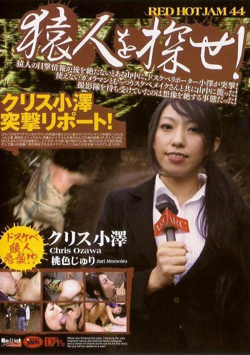 レッドホットジャム Vol.44 猿人を探せ! : クリス小澤