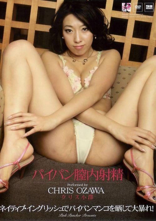 パイパン膣内射精 : クリス小澤