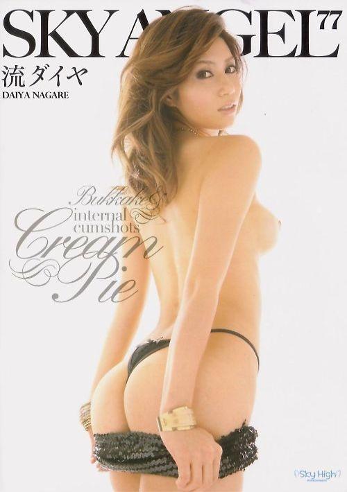 スカイエンジェル Vol.77 : 流ダイア