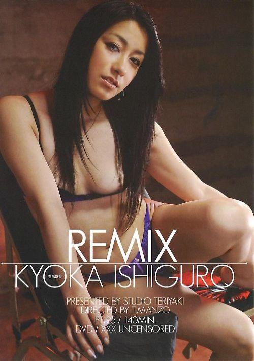 リミックス : 石黒京香