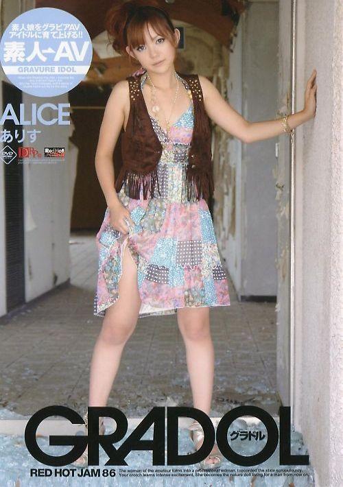 レッドホットジャム Vol.86 グラドル : ALICE