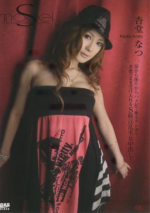 S Model 01 : 杏堂なつ