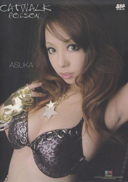 キャットウォーク ポイズン 14 : Asuka