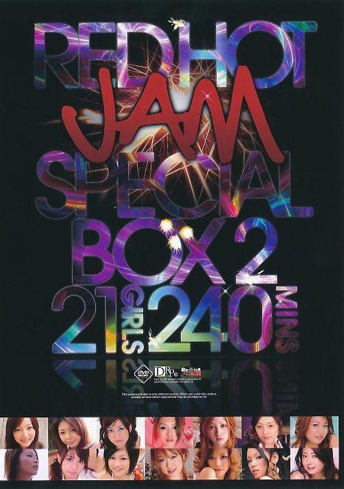 レッドホットジャム スペシャルボックス 2