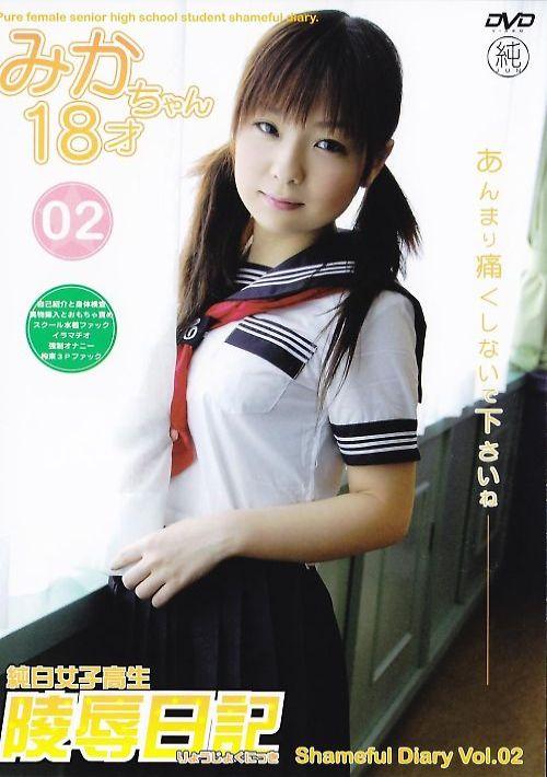純白女子高生 ロリコレ Vol.2 : 園原みか