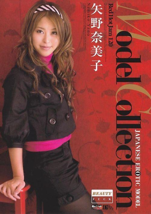 レッドホットジャム Vol.120 モデルコレクション : 矢野奈美子