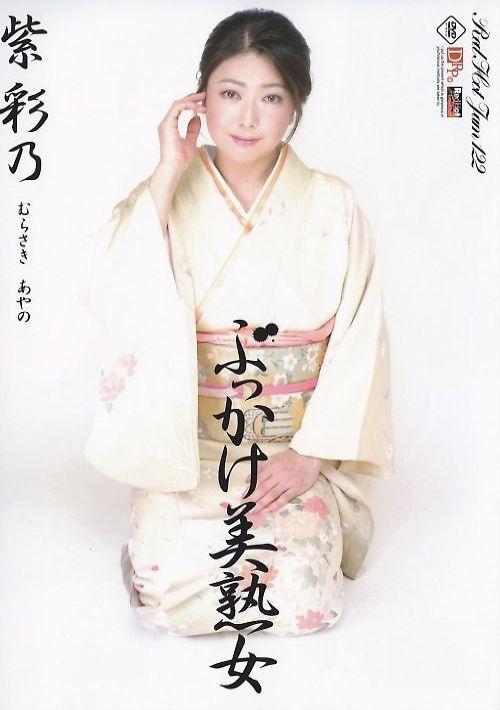 レッドホットジャム Vol.122 ぶっかけ美熟女 : 紫彩乃