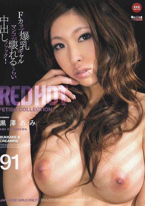 レッドホットフェティッシュコレクション Vol.91 : 黒澤あみ