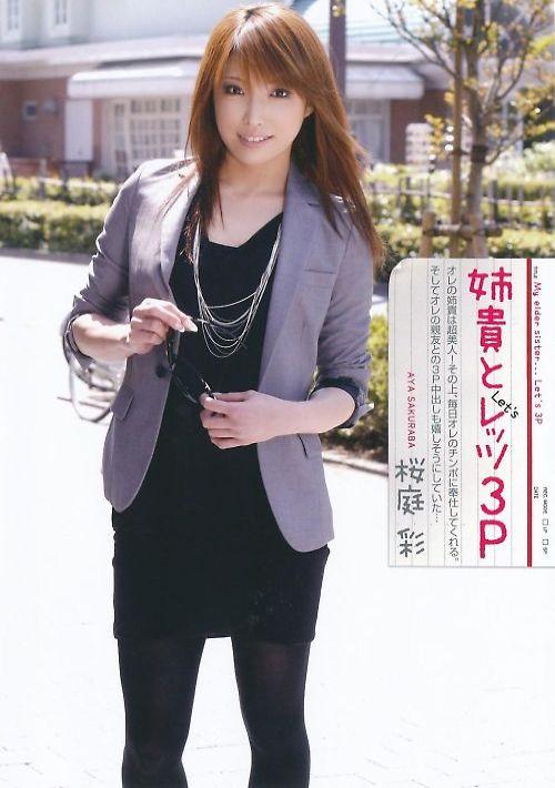 レッドホットジャム Vol.136 姉貴とレッツ3P : 桜庭彩