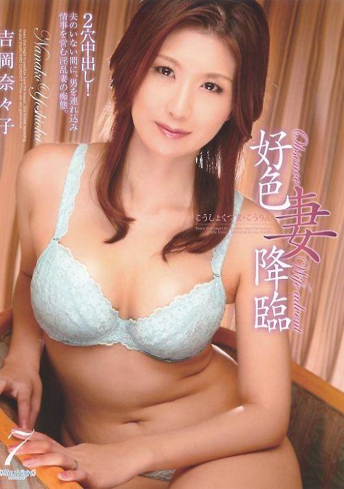 好色妻降臨 Vol.7 : 吉岡奈々子