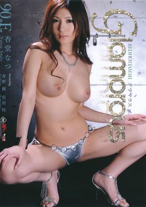 レッドホットジャム Vol.14 グラマラス : 杏堂なつ