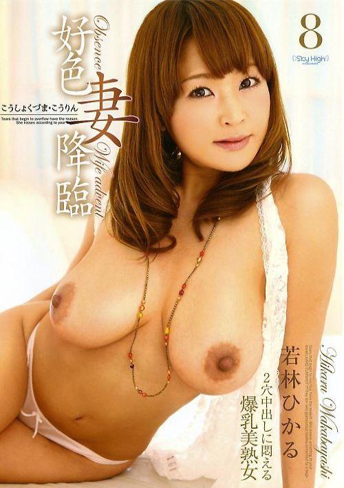 好色妻降臨 Vol.8 : 若林ひかる
