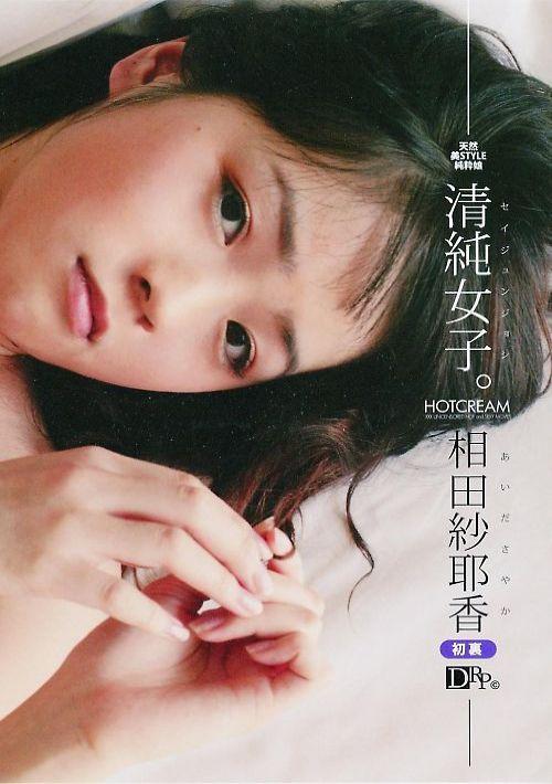 清純女子 : 相田紗耶香