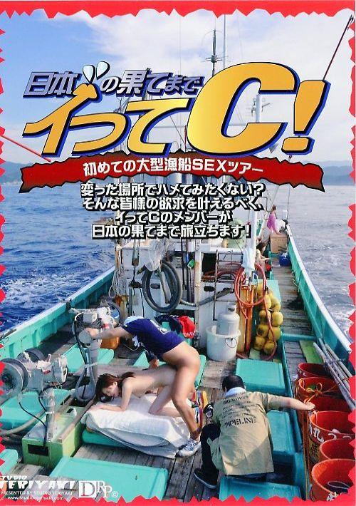 日本の果てまでイッてC! 初めての大型漁船SEXツアー : 美女数名