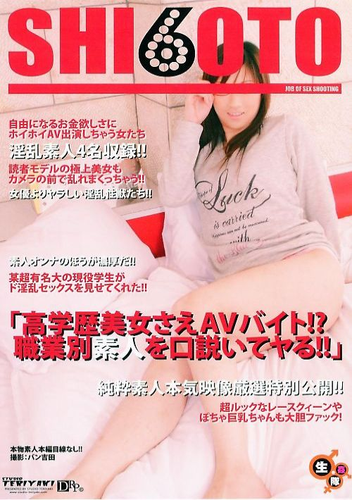 SHI6OTO Vol.21 高学歴美女さえAVバイト?職業別素人を口説いてヤる!!