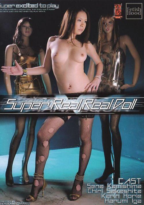 スーパーリアル リアルドール : セナ ハルミ カリン チリ