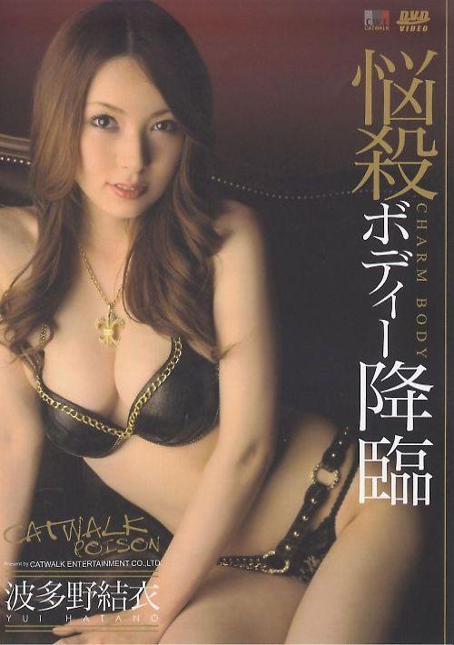 キャットウォーク ポイズン 04 : 波多野結衣