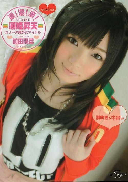 S Model DV 06 潮!潮!潮!潮姫昇天 : 前田陽菜