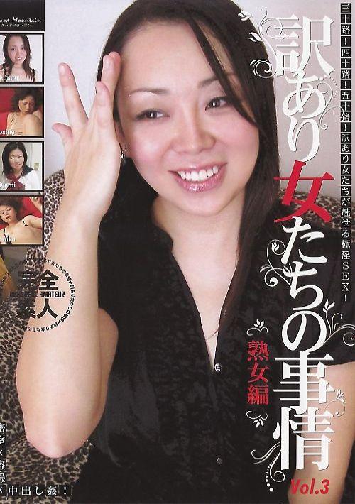 訳あり女たちの事情 Vol.3 : チハル