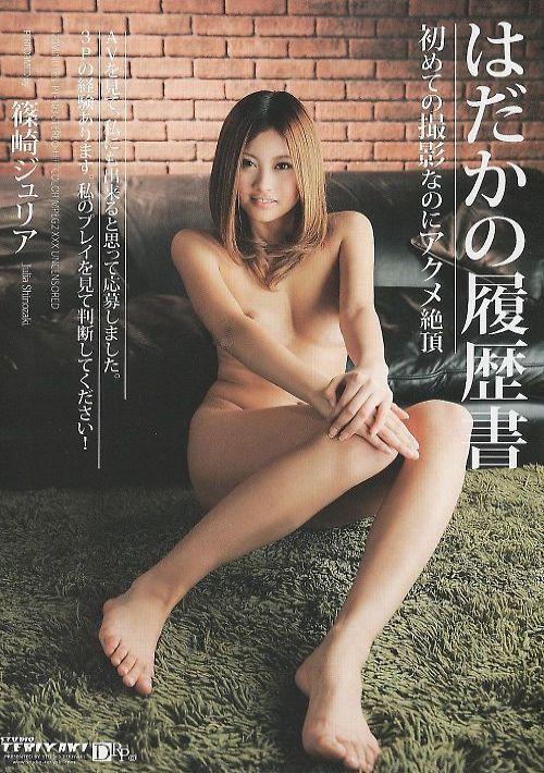 はだかの履歴書 : 篠崎ジュリア
