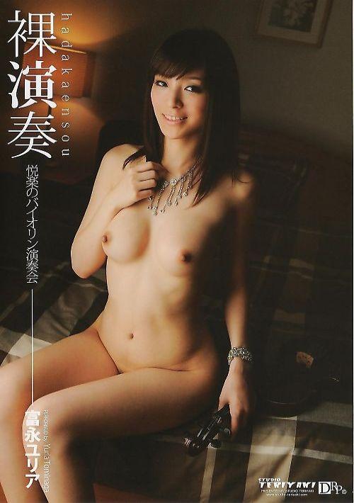 裸演奏 : 富永ユリア