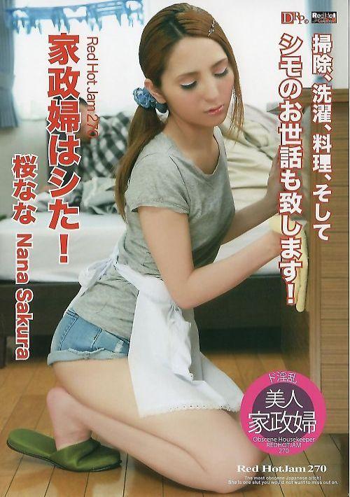 レッドホットジャム Vol.270 家政婦はシた! : 桜なな