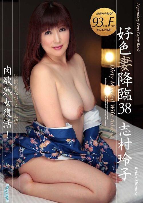 好色妻降臨 Vol.38 : 志村玲子