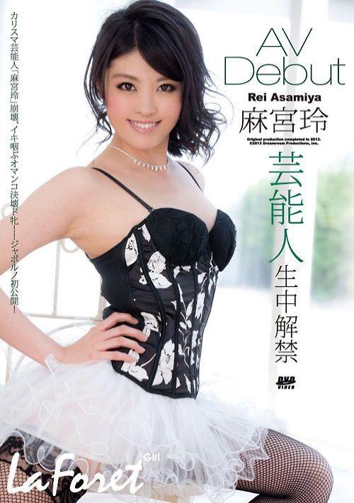 ラフォーレ ガール Vol.4 : 麻宮玲