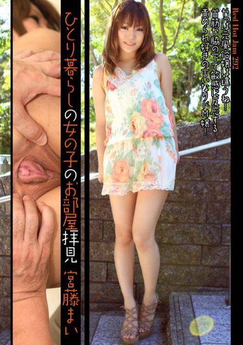 レッドホットジャム Vol.292 ひとり暮らしの女の子のお部屋拝見 :宮藤まい