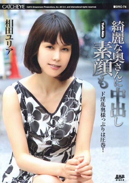 CATCHEYE Vol.74 素顔も綺麗な奥さんに中出し : 相田ユリア