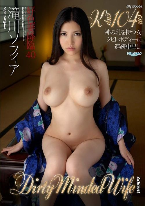 好色妻降臨 Vol.40 : 滝川ソフィア