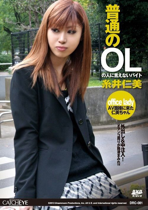 CATCHEYE Vol.81 普通のOLの人に言えないバイト : 糸井仁美
