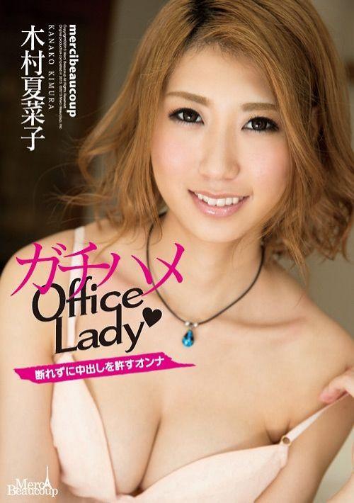メルシーボークー DV 07 ガチハメ Office Lady : 木村夏菜子
