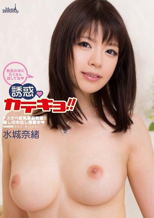 メルシーボークー DV 19 誘惑?カテキョ!! : 水城奈緒
