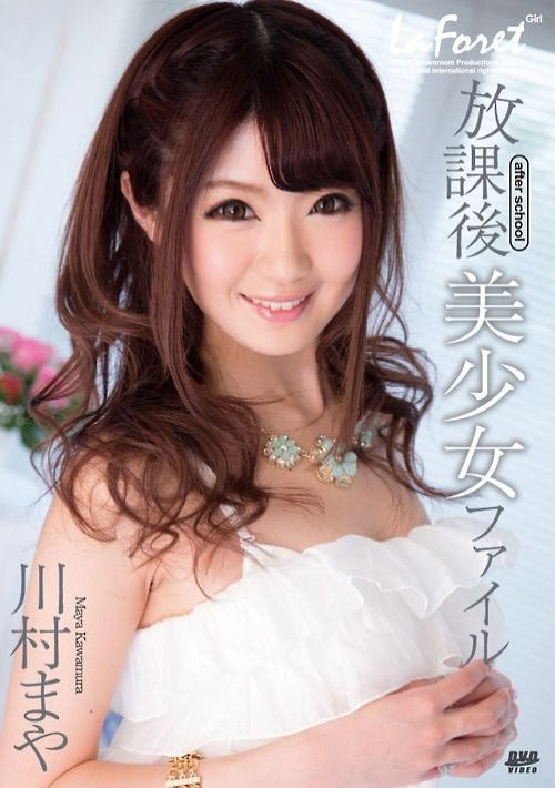 ラフォーレ ガール Vol.44 放課後美少女ファイル : 川村まや