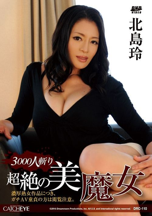 CATCHEYE Vol.110 3000人斬り 超絶の美魔女 : 北島玲