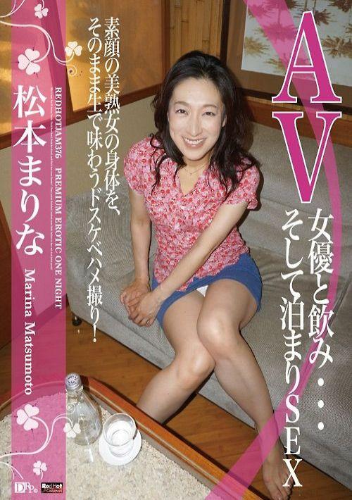 レッドホットジャム Vol.376 AV女優と飲み・・・そして泊まりSEX : 松本まりな