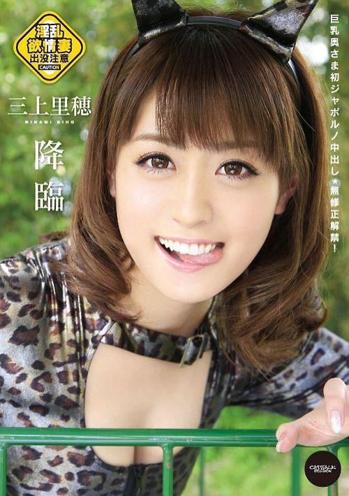 キャットウォーク ポイズン 133 【淫乱欲情妻】ジャポルノ降臨 : 三上里穂