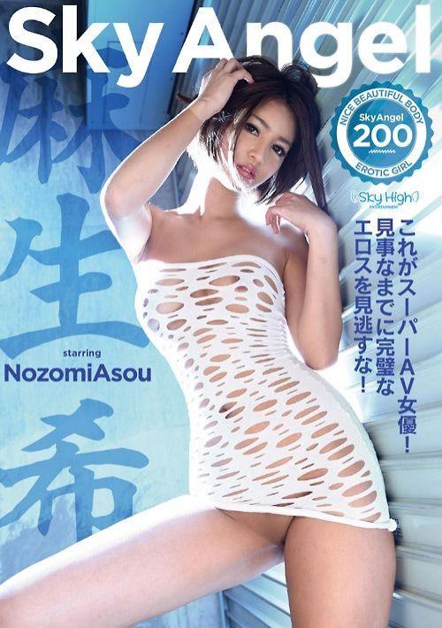 スカイエンジェル Vol.199 : 麻生希