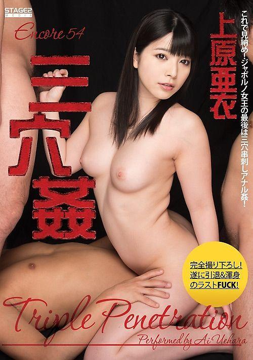 アンコール Vol.55 三穴姦 : 上原亜衣