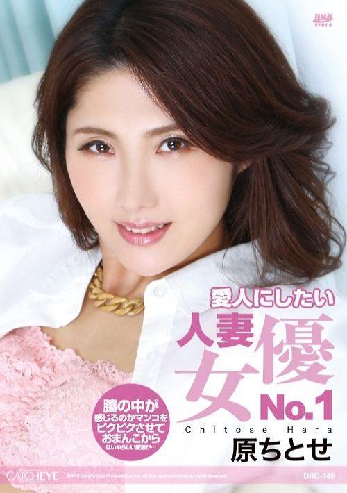 【無修正】CATCHEYE Vol.145 愛人にしたい人妻女優No.1 : 原ちとせ