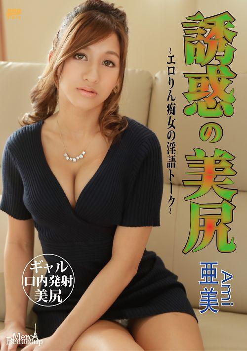 メルシーボークー MXX 36 誘惑の美尻 ~エロりん痴女の淫語トーク~ : 亜美