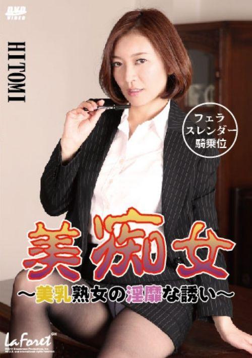 ラフォーレ ガール LLDV 42 美痴女 ~美乳熟女の淫靡な誘い~ : HITOMI