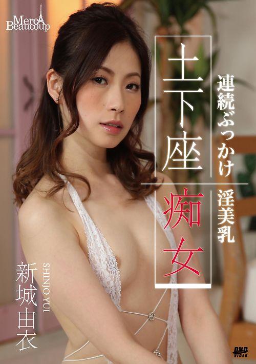 メルシーボークー MXX 43 土下座痴女 : 新城由衣