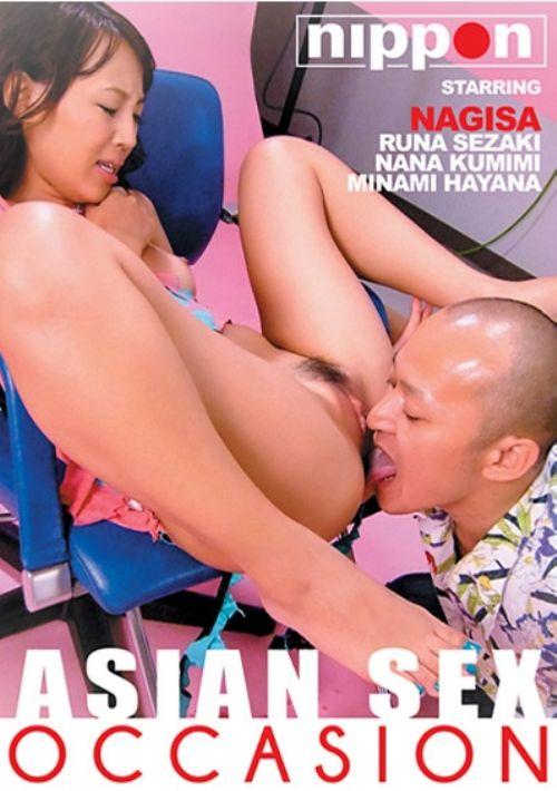 アジアン セックス オケージョン